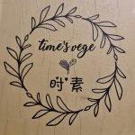 Time's Vege 时'素