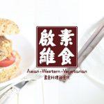 Chee Wei 啟維素食