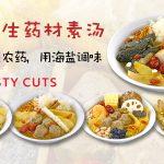 Ngoh Herbal Soup 娥妈养生药材素汤 – Fortune Centre